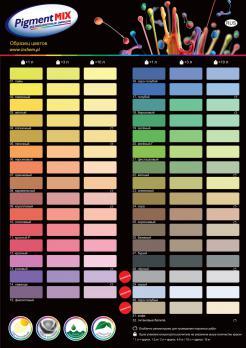 """Пигменты для Водных Красок Pigment MIX. производсво INCHEM Polonia. Польша"""""""